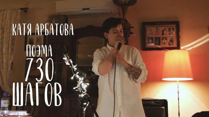 Катя Арбатова - Поэма 730 шагов