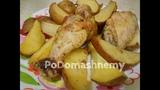 Вкусный Ужин- Курочка с Картошкой в Духовке. Пальчики Оближешь