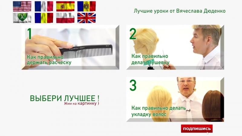 Как правильно держать расческу и как делать тушевку. Дюденко parikmaxer.tv