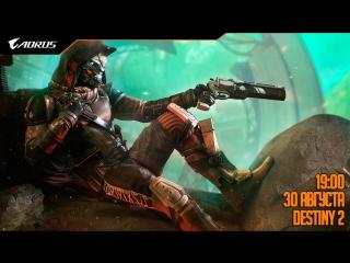 Защищаем Землю от захватчиков, недорого | Destiny 2