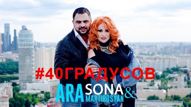 SONA Ara Martirosyan - 40 Градусов / 2018 4K
