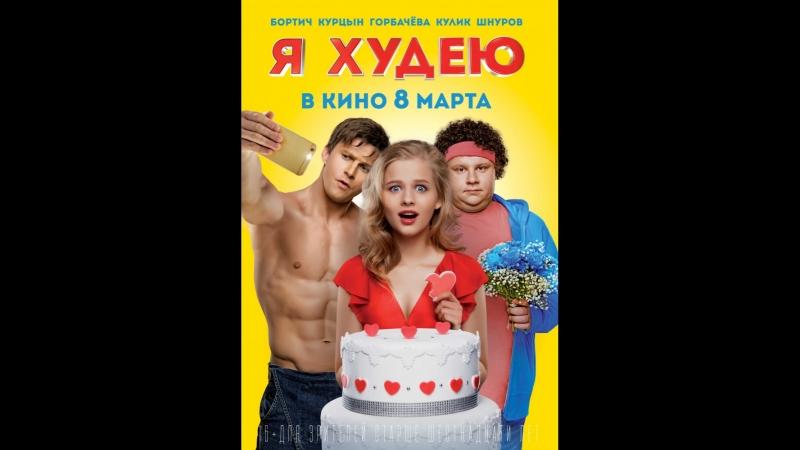 Я худею (2018) трейлер   Filmerx.Ru