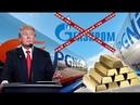 Рубль скатился Польша PGNIG натянула Газпром ОФЗ России никому не нужны ЗВР