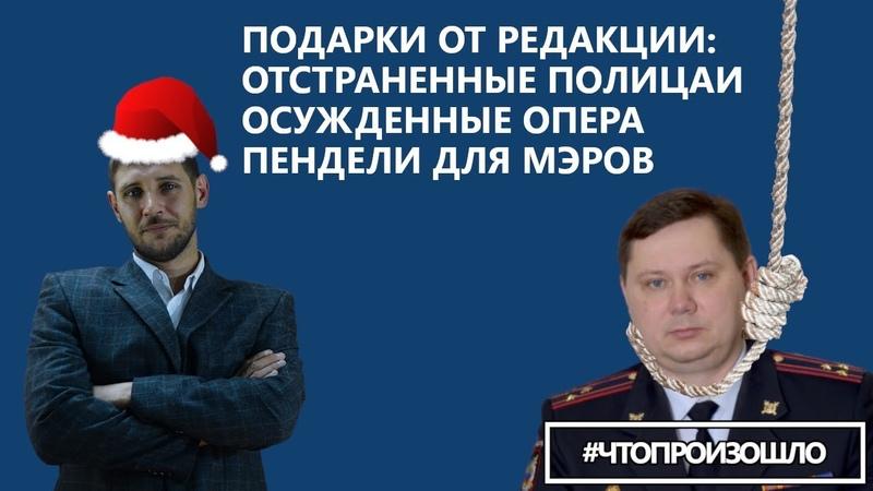 ♐Уволили мэра (жаль, что не Клинцов). Сломали карьеру начальнику полиции. Что произошло?♐