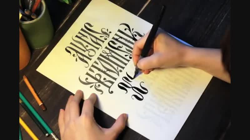 Устав Вязь Автор @rvvlada Каллиграфия и Леттеринг