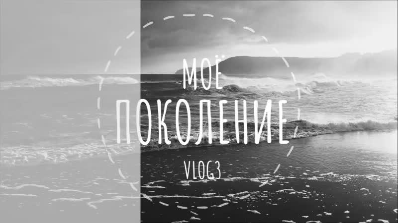 МП vlog3