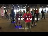 Чемпионат по гироскутерам от РАДИО ENERGY
