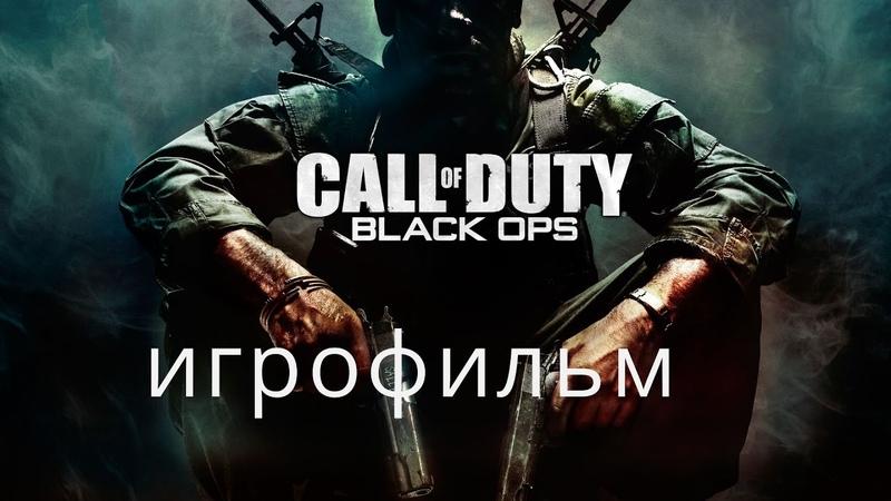 Call of Duty Black Ops полный игрофильм