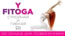 100 секунд для позвоночника | Сет для позвоночника | Фитнес и йога дома