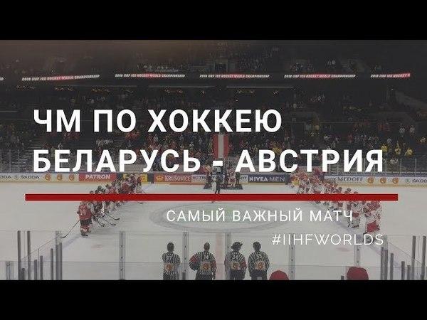 ЧМ по хоккею 2018, атмосфера матча Беларусь - Австрия. Что австрийцы знают о Беларуси