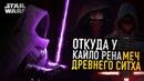 Откуда у Кайло Рена меч древнего лорда ситхов Star wars
