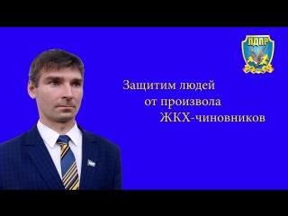 Кузнецов Ю.В. Промышленновский избирательный округ № 4