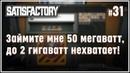 1950 мегаватт у нас в кармане 🦉 Satisfactory 31