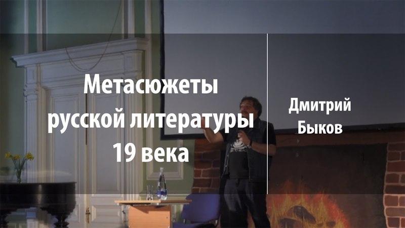 Метасюжеты русской литературы 19 века Дмитрий Быков Лекториум