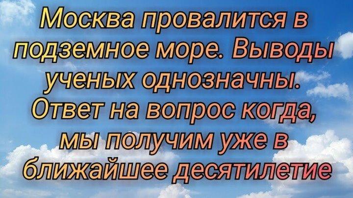 Москва провалится в подземное море. Ответ на вопрос когда, мы получим уже в ближайшее десятилетие.