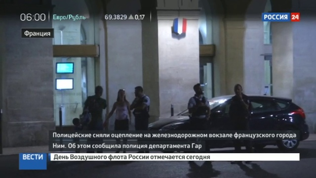 Новости на Россия 24 • Полицейское оцепление на вокзале Нима снято
