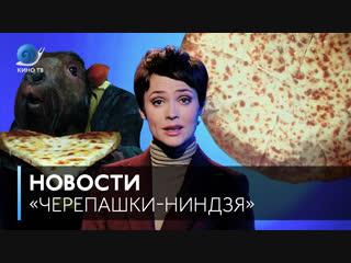 Новости на Кино ТВ: «Черепашки-ниндзя»