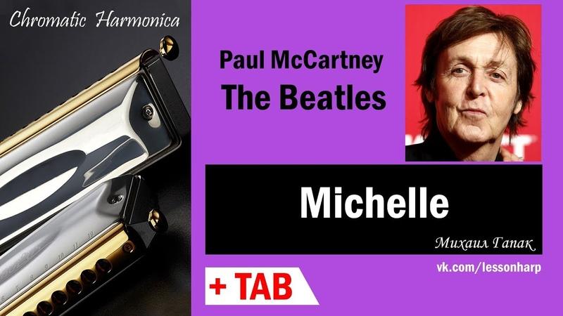 The Beatles - Michelle - Harmonica TAB - Михаил Гапак - Hohner CX12 Jazz