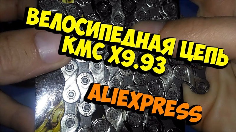 велосипедная цепь bicycle chain KMC X9.93 с ALIEXPRESS CHINA BICYCLE | КИТАЙ ВЕЛИК