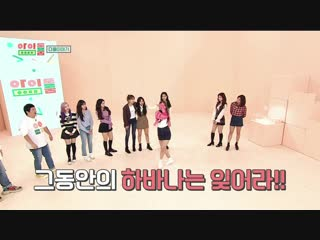 181030 TWICE @ Idol Room Preview