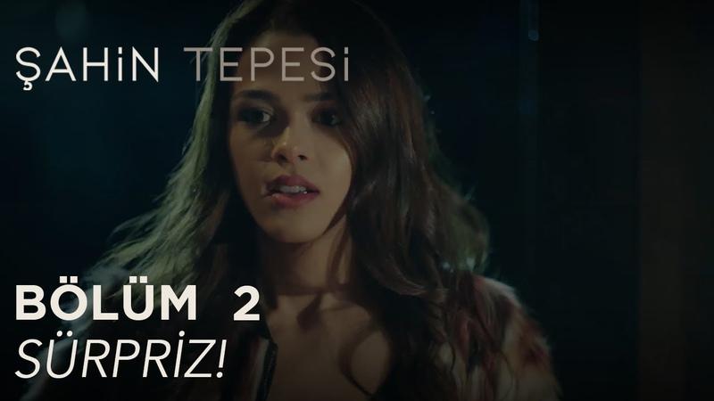 Şahin Tepesi 2. Bölüm - Sürpriz!