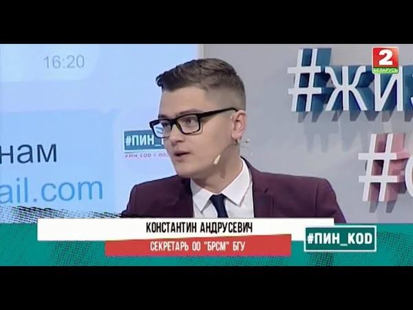 Беларусь 2 Программа Пин_Код: Андрусевич Константин о принципах и проектах БРСМ