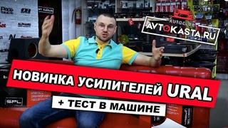 Обзор усилителей Ural BV 1.800 BV 1.1200 BV 3.500