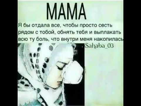 АЛЬБИНА КАЗАКМУРЗАЕВА Песня про Мама 2018