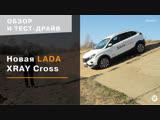 Тест-драйв и обзор LADA XRay Cross в Нижнем Новгороде Юникор