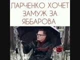Пока Алёна не вернулась из декрета Ларченко хочет выскочить замуж за Яббарова