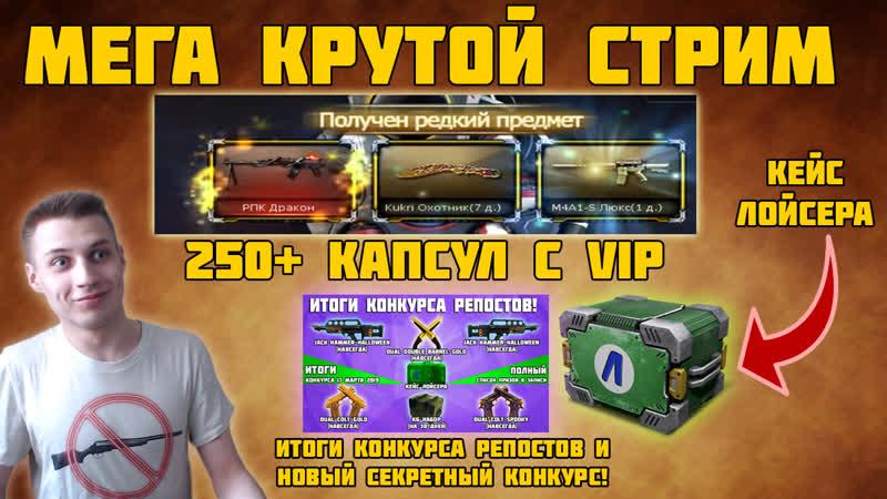 КЕЙС ЛОЙСЕРА ДО 00 00 мск 250 КАПСУЛ С VIP РОЗЫГРЫШ