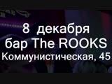 Приглашение на концерт. 8 декабря, Новосибирск, бар The Rooks