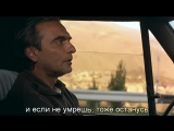 Вкус Вишни   Ta'm e guilass (1997) Fas + Rus Sub (480p)