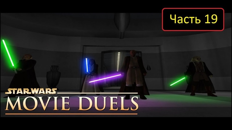 Star Wars Movie Duels Remastered Часть 19 Arrest the Chancellor Мэйс