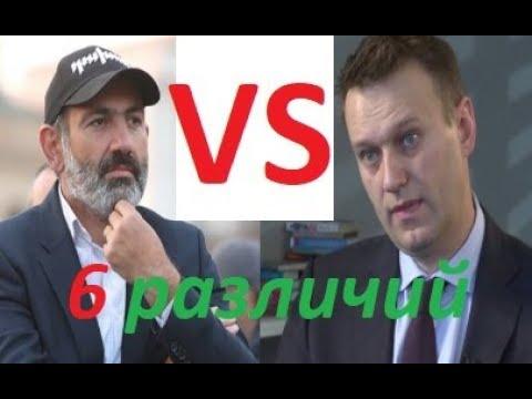 6 различий между Пашиняном и Навальным