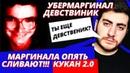 Убермаргинал слит! Опять не дают покоя девствинику! Кукан 2.0 (Рома Механик) | Северные Мемы для Сверхлюдей