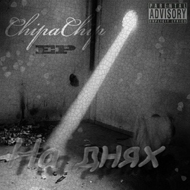 ChipaChip альбом На днях
