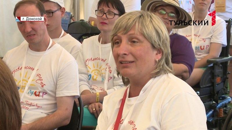 В Донском открылся форум для людей с ограниченными возможностями здоровья