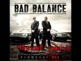 Bad Balance - Чёрный рынок