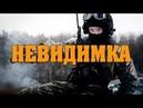 шикарный боевик НЕВИДИМКА 2017 русский фильм