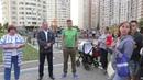Встреча с жителями Бутово парк 2 16 августа 2018