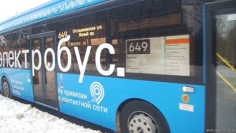 Поездка на электробусе 649 Осташковская улица - Ясный проезд 6 января 2019