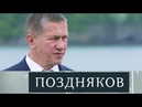 Эксклюзивное интервью вице-премьера, полпреда президента в ДФО Юрия Трутнева. Полная версия