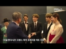181014 BTS @ Korea-France Friendship Concert Backstage