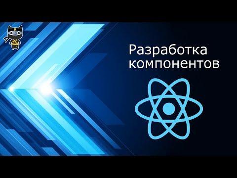[0420] Разработка компонентов - Базовый React - Javascript.Ninja