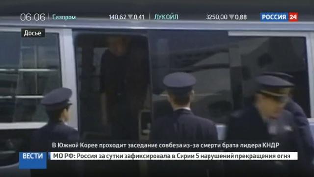 Новости на Россия 24 Совбез Южной Кореи обсуждает смерть брата лидера КНДР