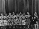 Ансамбль Березка 1962 год
