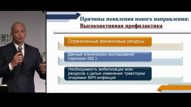Выступление Евгения Воронина на конференции PRO HIV