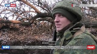 Будет 6 вечера - начнётся обстрел ВСУ - боец ДНР о ситуации на фронте