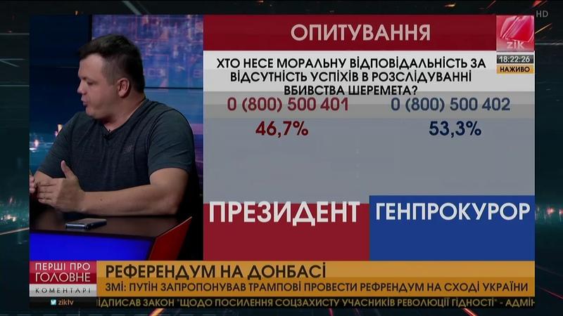 🇺🇦 Нардеп Семенченко заявив, що владі вигідна капітуляція України Семенченко